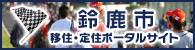 鈴鹿市移住・定住ポータルサイト